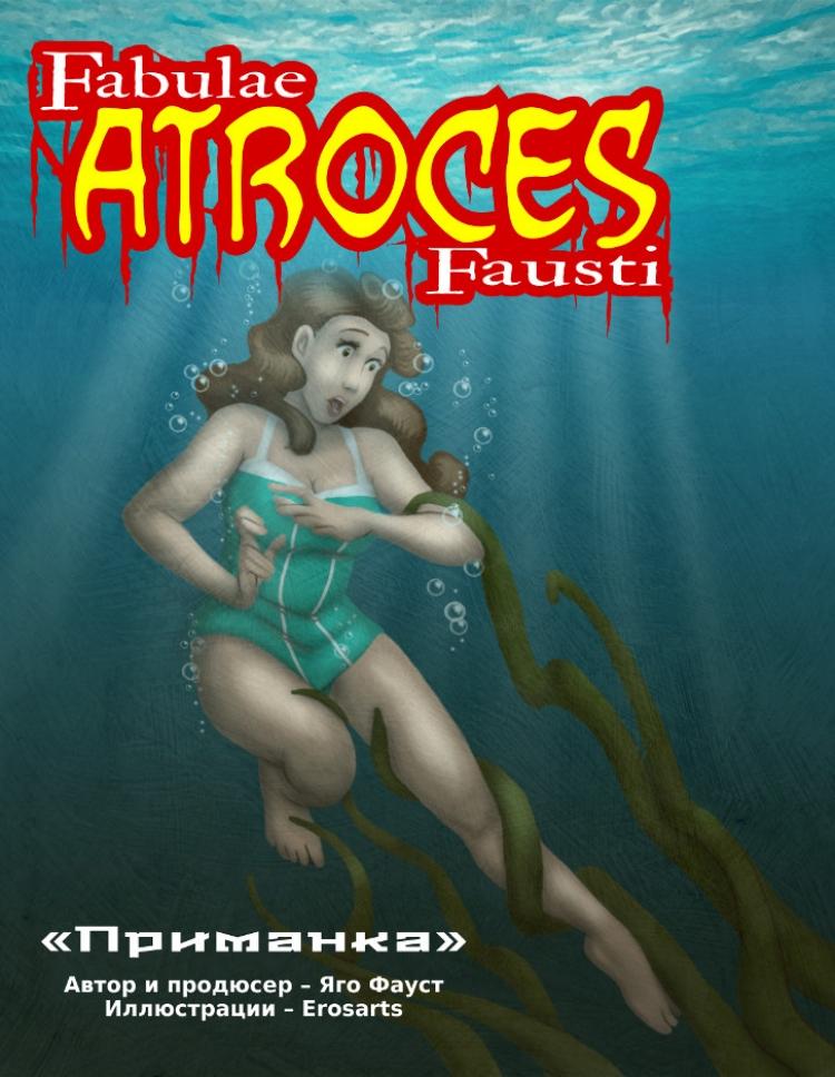 Прекрасная девушка встречает смерть в глубине моря.