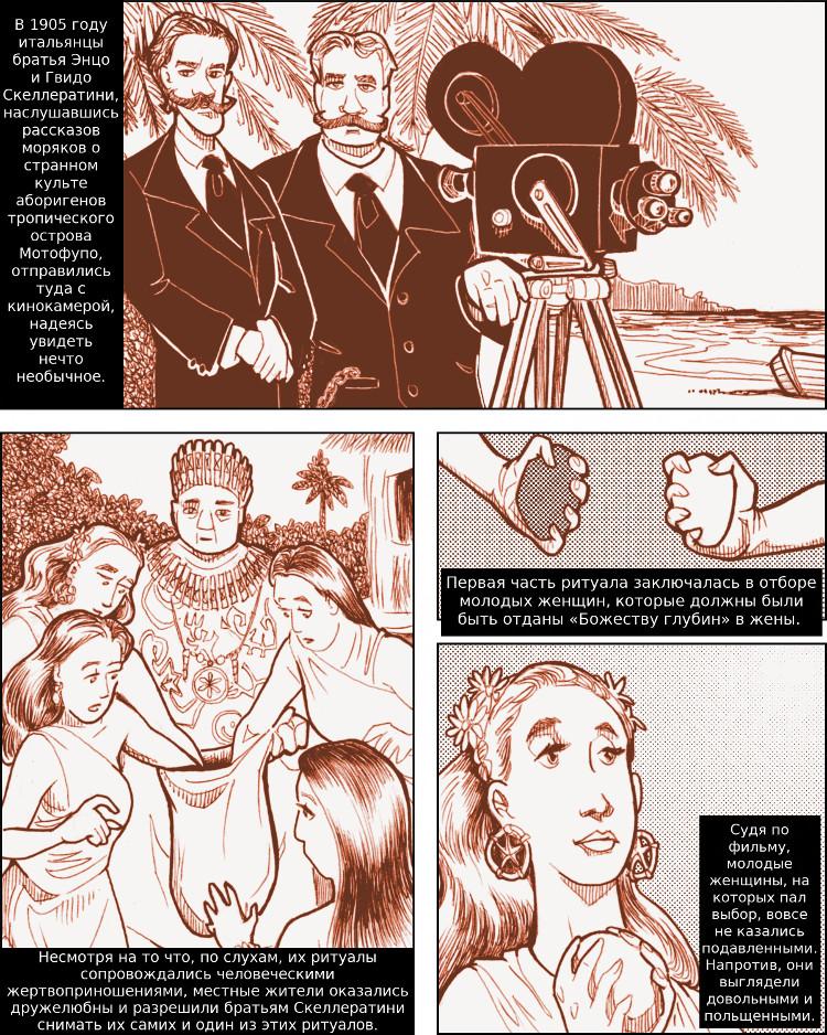 Братья  Скеллератини едут на южные моря, чтобы снять нечестивый языческий обряд.
