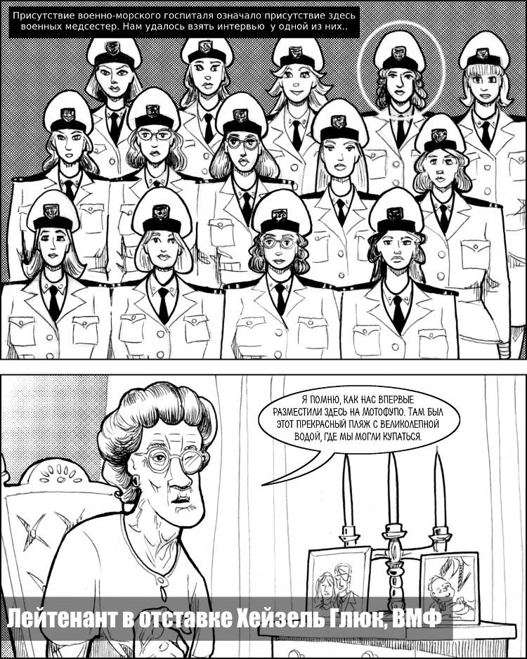 База ВМФ США означает наличие хорошеньких медсестер.