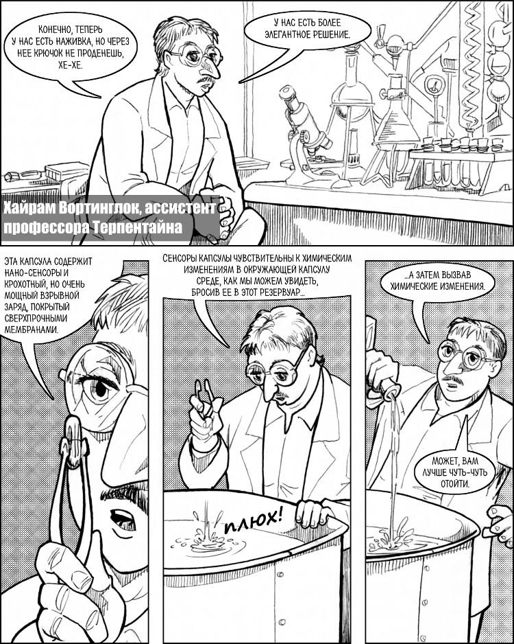 Чудесная взрывная капсула Хайрама Вортинглока.