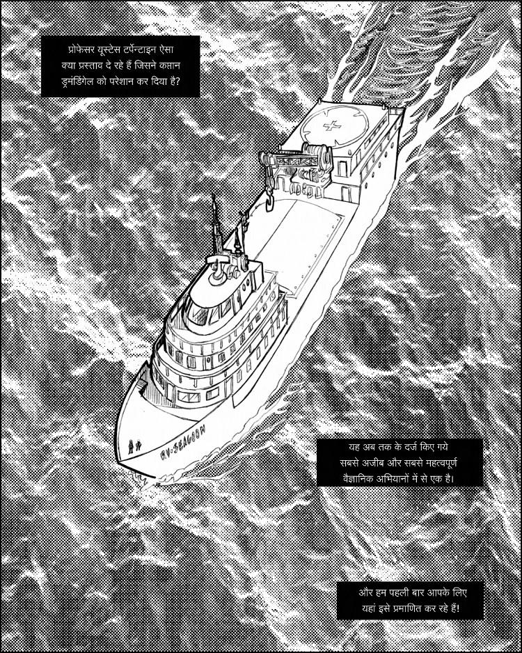 आरवी सीगून एक अजीब मिशन पर अनिश्चित समुद्र के माध्यम से मंथन करता है