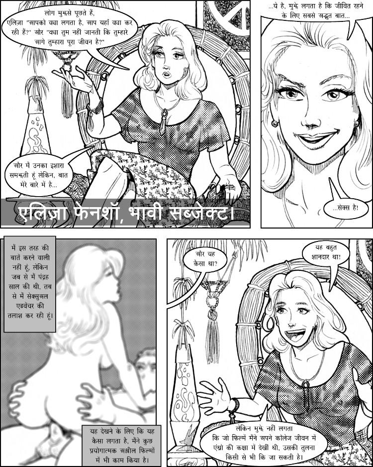 एलिज़ा फैंशॉ को किसी भी चीज़ से ज्यादा एक चीज़ से प्यार है, और वह है सेक्स।