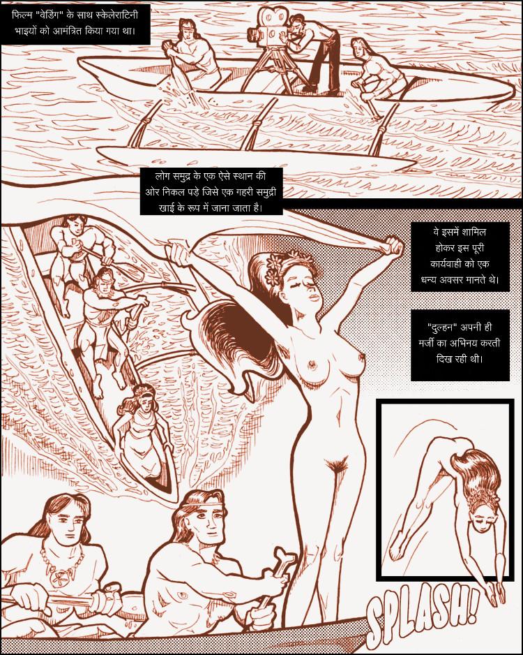 एक नग्न खूबसूरत दुल्हन रहस्यमयी गहराई में चली जाती है।