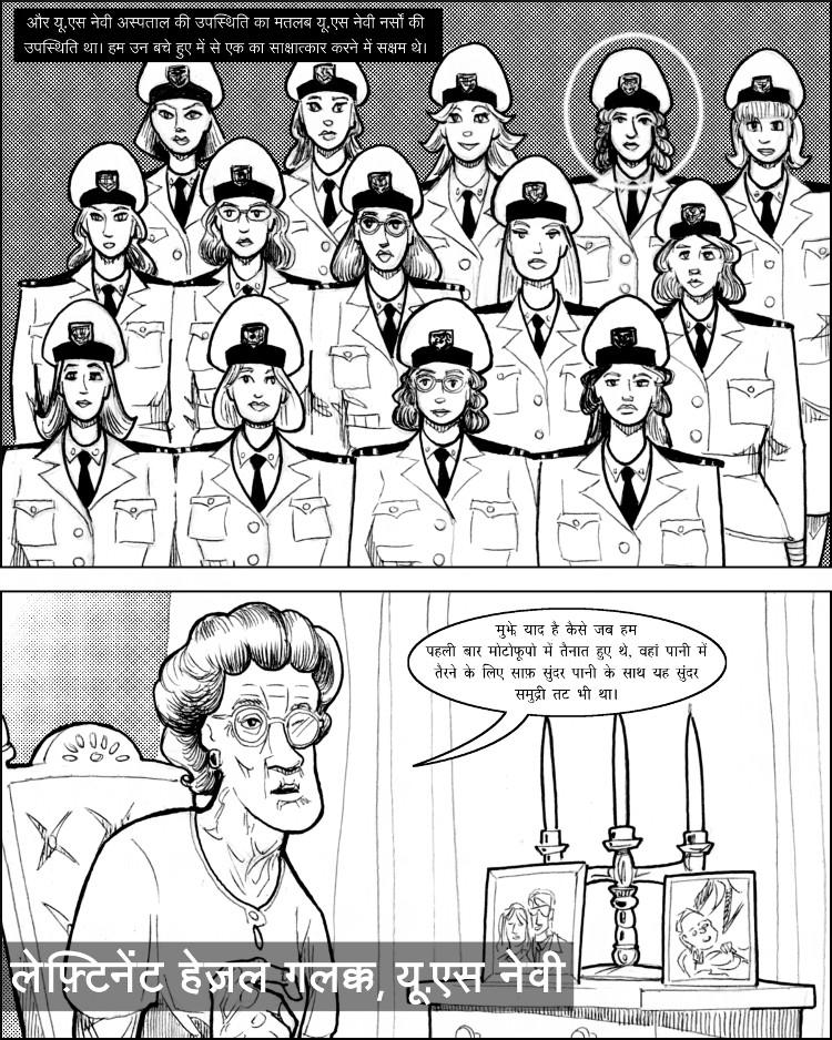 अमेरिकी नौसेना के आधार का मतलब है सुंदर अमेरिकी नौसेना नर्सें।