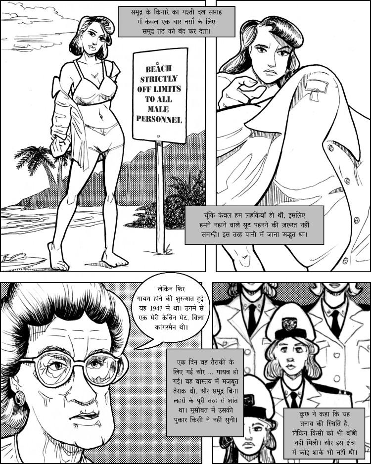 नेवी ने आकर्षक नर्सों के लिए तैराकी का समय व्यवस्थित किया।