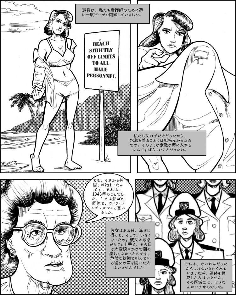 米海軍は、セクシーな看護師のために水泳の時間を用意した。