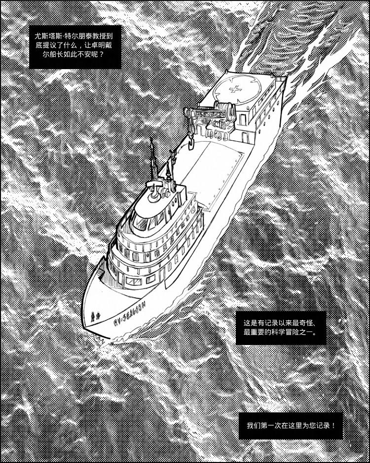 RV Seagoon号在一次奇怪的任务中穿过不平静的海域。