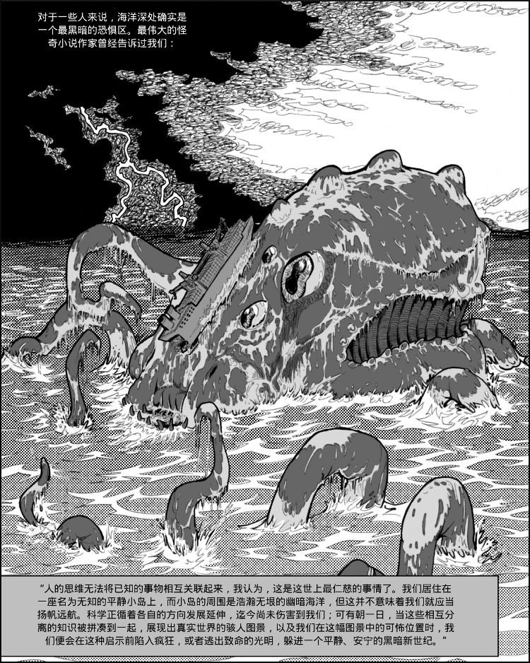 引述洛夫克拉夫特的《克苏鲁的呼唤》。