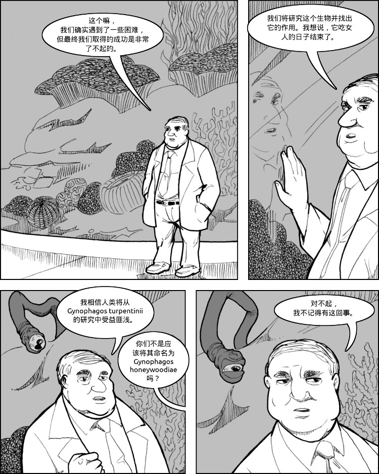 上帝保佑你,特尔朋泰,如果触手怪物曾经逃脱的话。