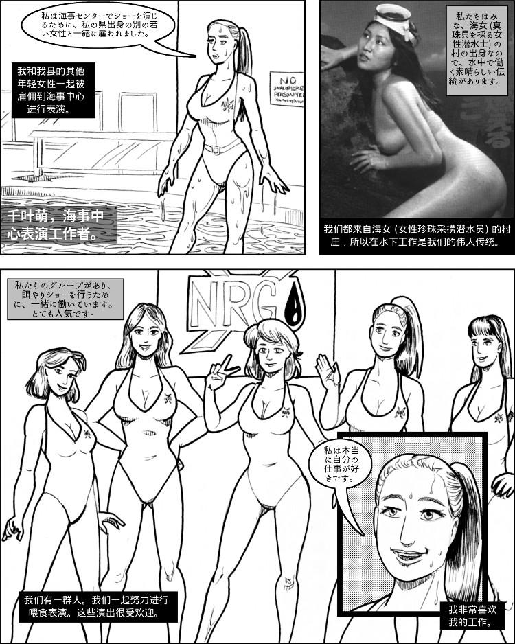 千叶萌释她的工作。