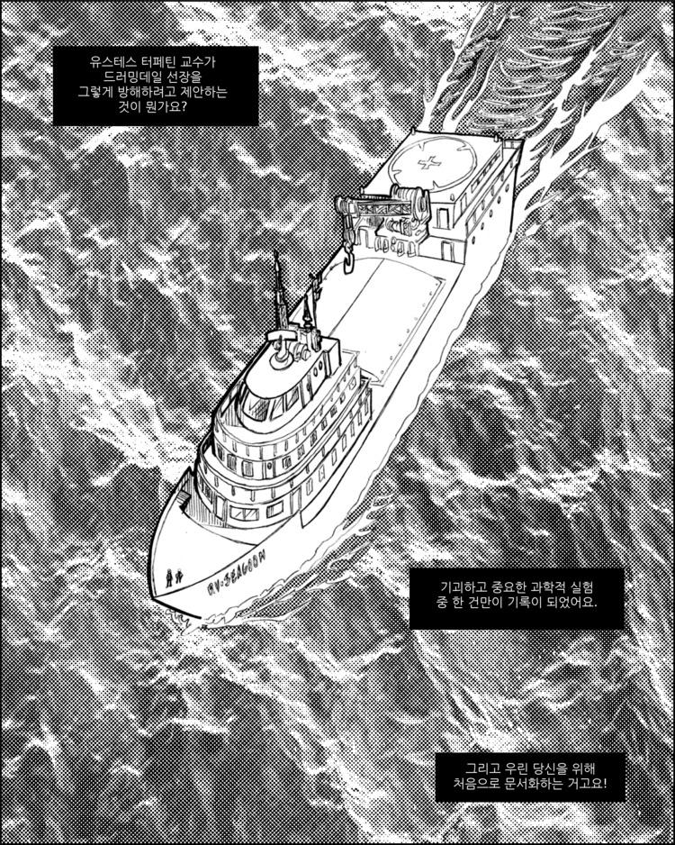 RV 시군은 독특한 임무를 위해 불확실한 항해를 시작합니다.