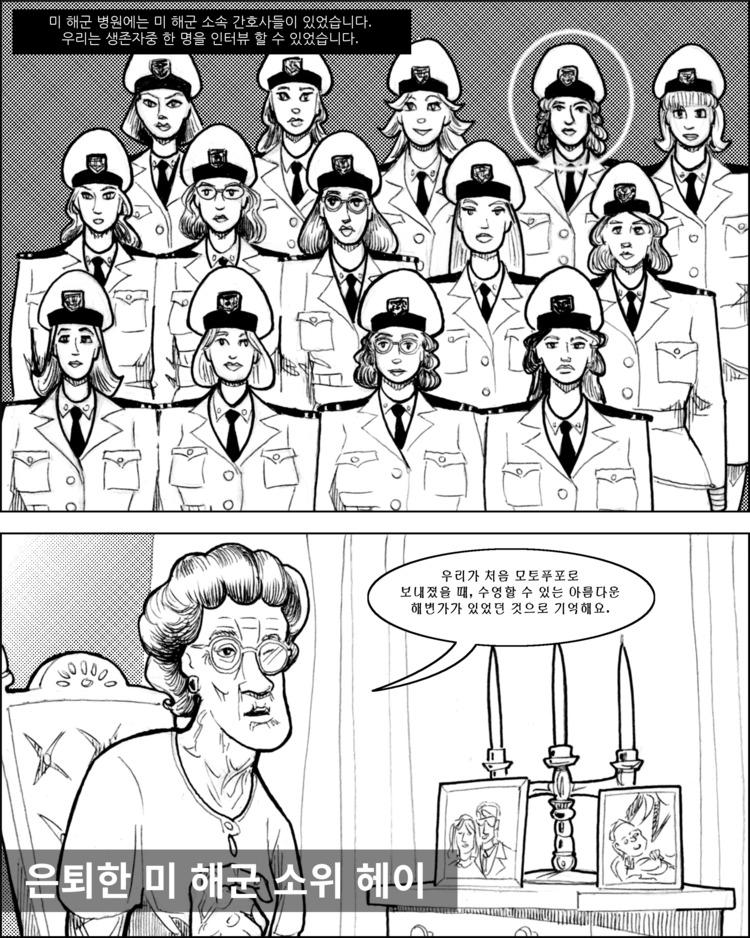 미 해군은 아름다운 미 해군 간호사들도 파견했습니다.