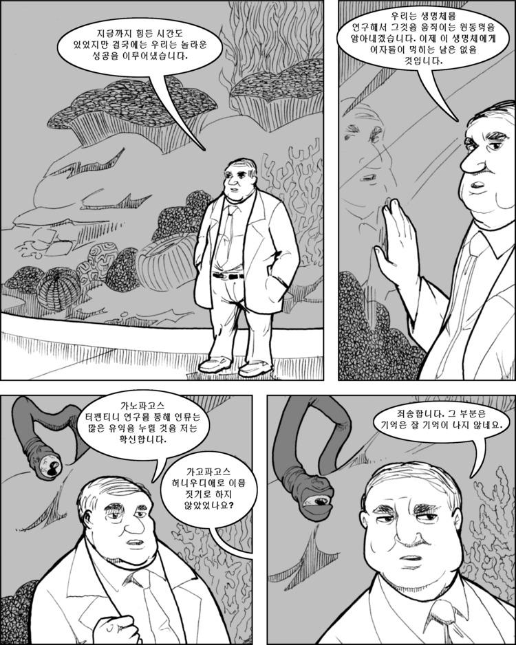만약 촉수 괴물이 도망치기라고 했다면, 어땠겠어요? 하늘이 터펜틴 교수님을 도왔네요.
